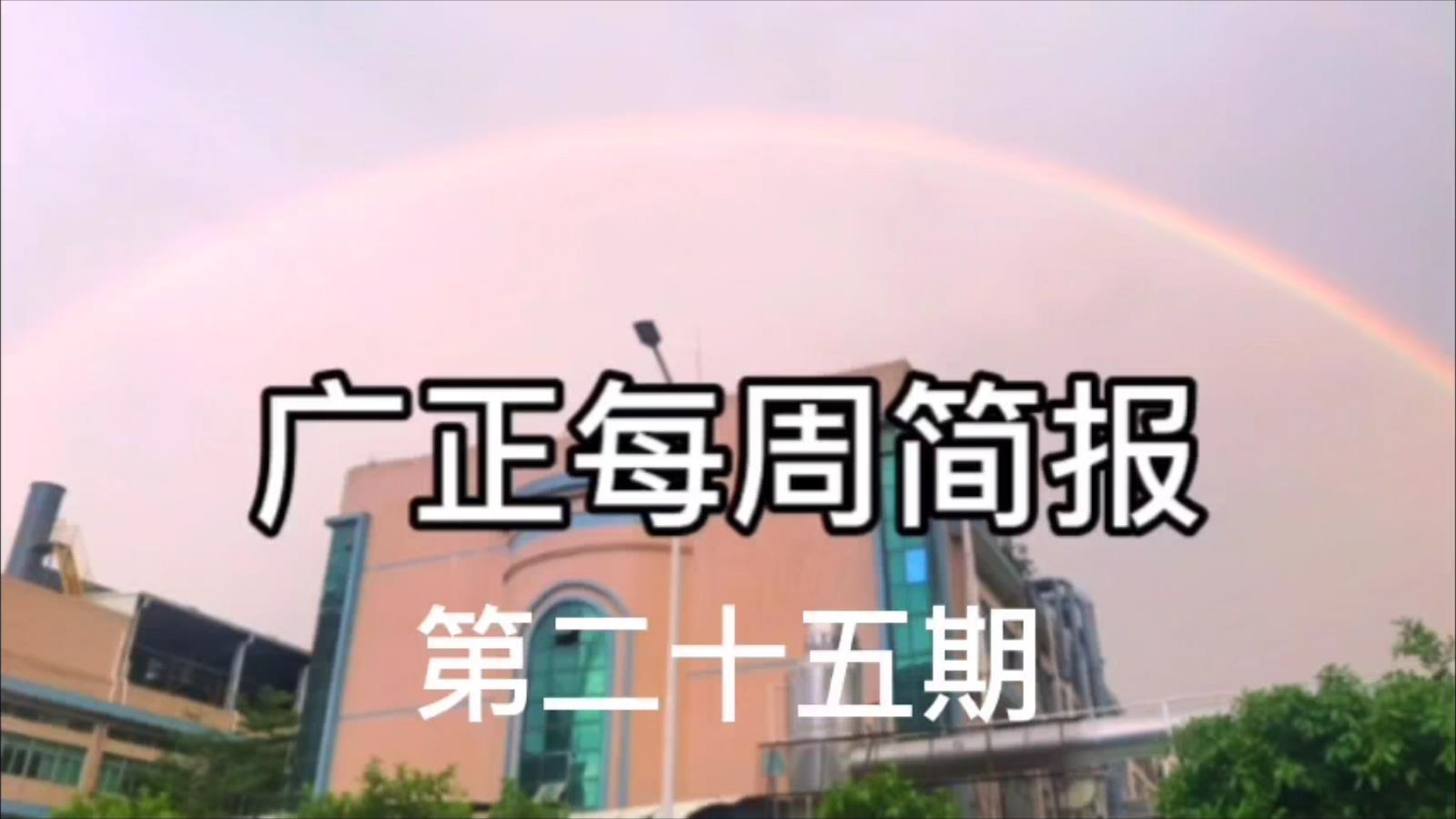 广正简报第二十五期